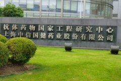 上海中信国健抗体药物低温冷库建造